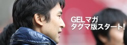 GELマガ