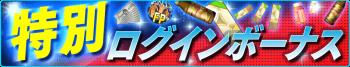 tokubetu_login_bonus_cpn_1016-1022