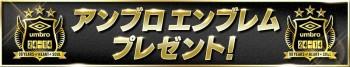 umbro_emblem-present_w950h183