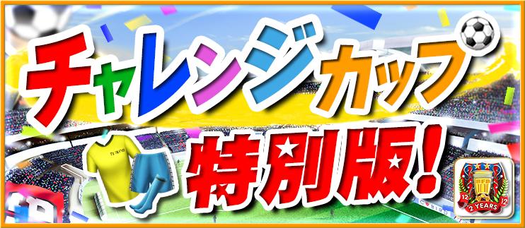 2yr_chalenge cup_tokubetsu_QQG