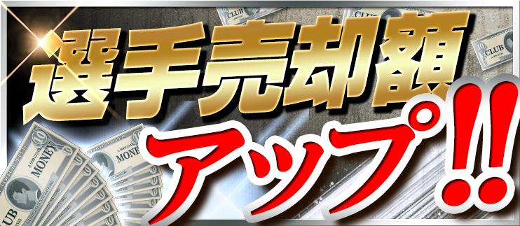 senshu_baikyakugaku_up_QQG