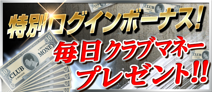 tokubetsu_login_clubmoney_QQG