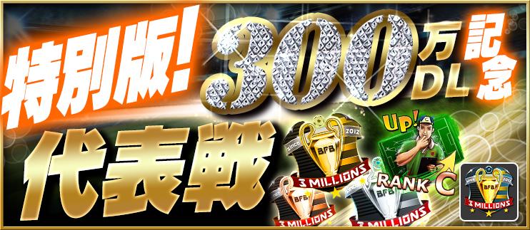 300DLC_Daihyousen_QQG