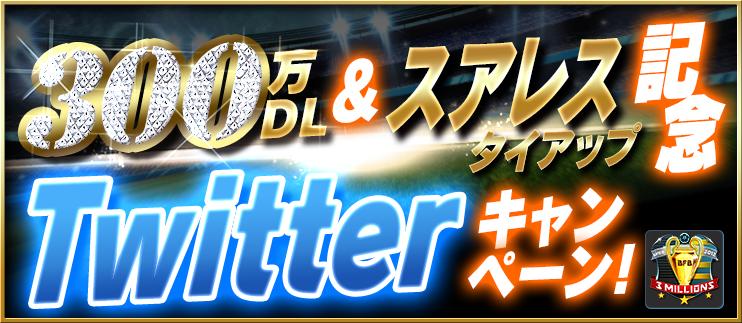 300DLC_Twitter_QQG