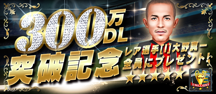 300DLC_playergift