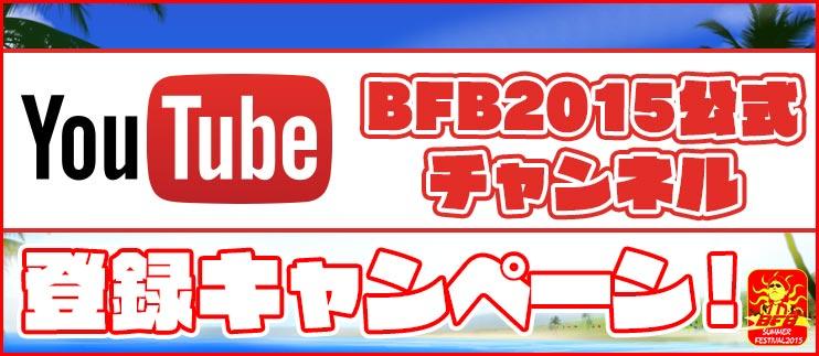 summer_youtube