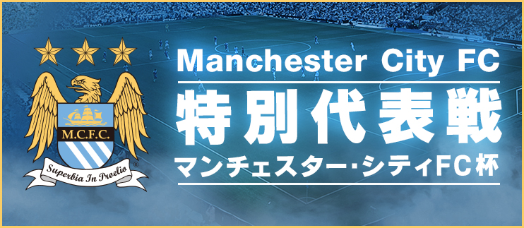 005_manchestercity_cup