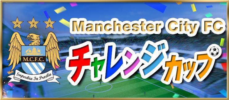 006_manchestercity_challengecup