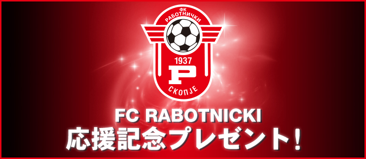 rabotnicki_support_cp