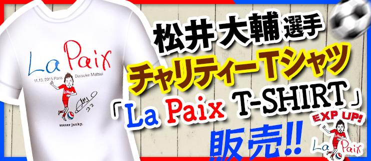 松井大輔 La Paix