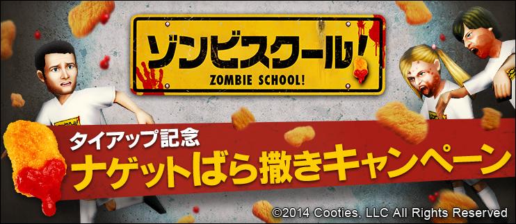 ZombieSchool_Twitter_QQG
