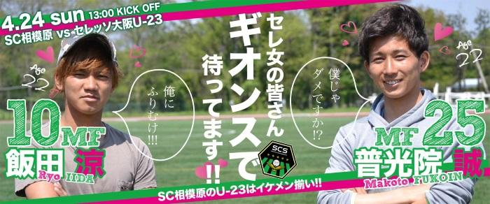 【SC相模原vsセレッソu23】飯田×普光院