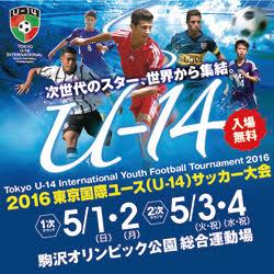 2016東京国際ユース(U-14)サッカー大会
