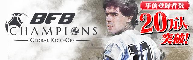 BFB Champ_20万達成_Maradona_Press_w640h200