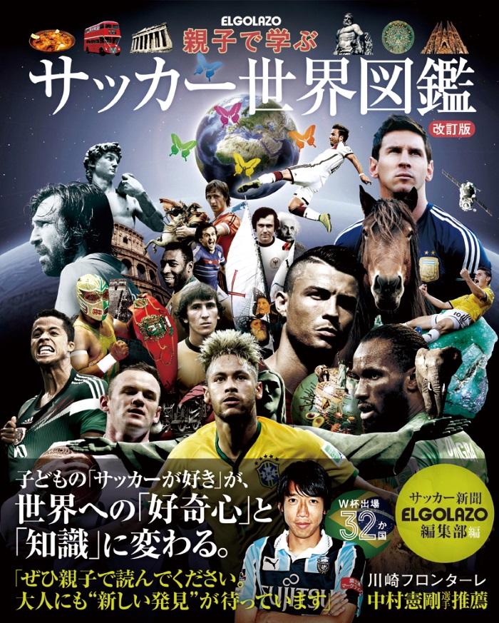 サッカー世界図鑑改訂版 表紙画像