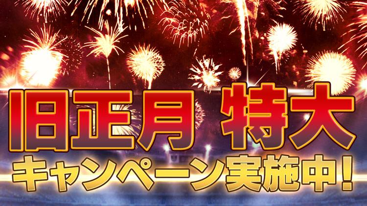news_newlunaryear_cpn_2017_ja