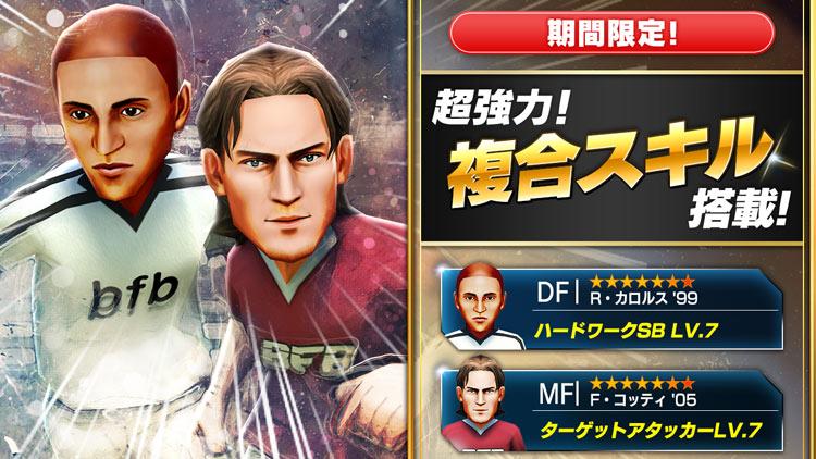 news_premium_scout_robekaru_totti_ja
