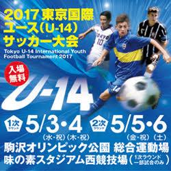 2017東京国際ユース