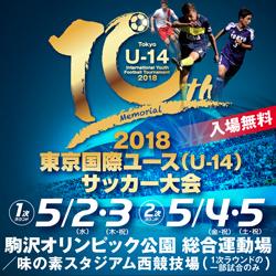 2018東京国際ユース(U-14)サッカー大会