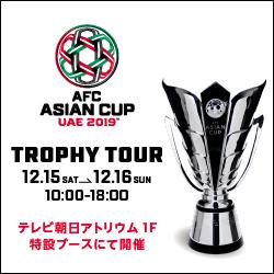アジアカップトロフィーツアー